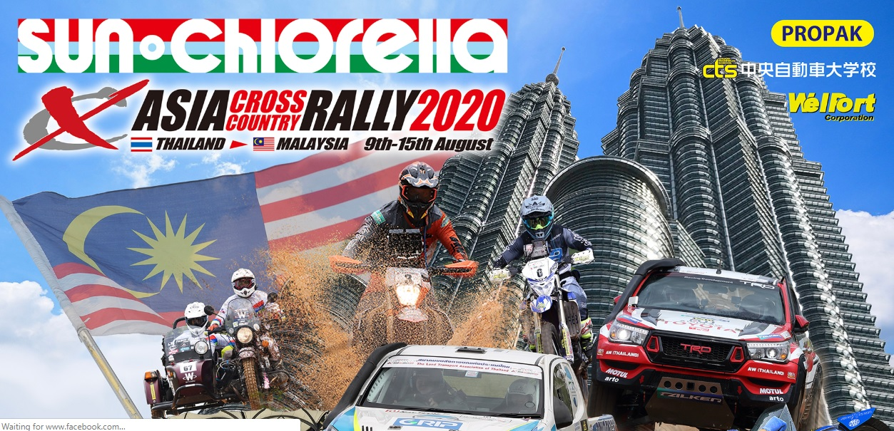 Asia Cross Country Rally 2020